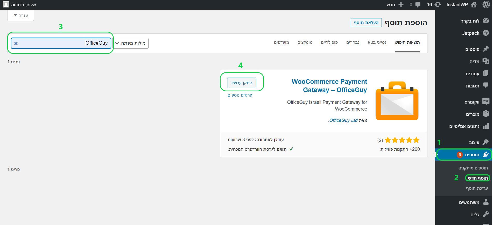 כניסה אל ממשק הניהול בוורדפרס והתקנת תוסף הסליקה של Officeguy